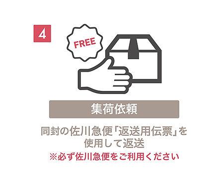 EC試着サービス_2_4.jpg