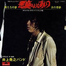 [1975.xx.xx] Akuma no Youna Aitsu (悪魔のよう