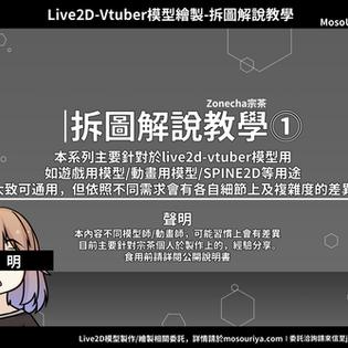 [LIVE2D-Vtuber]拆圖解說