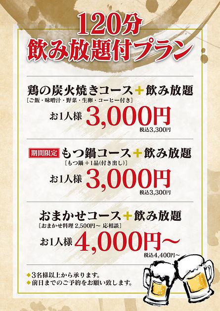 2010_鶏の炭火焼_飲み放題.jpg