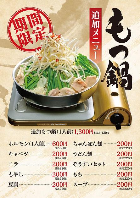 2010_鶏の炭火焼_もつ鍋.jpg