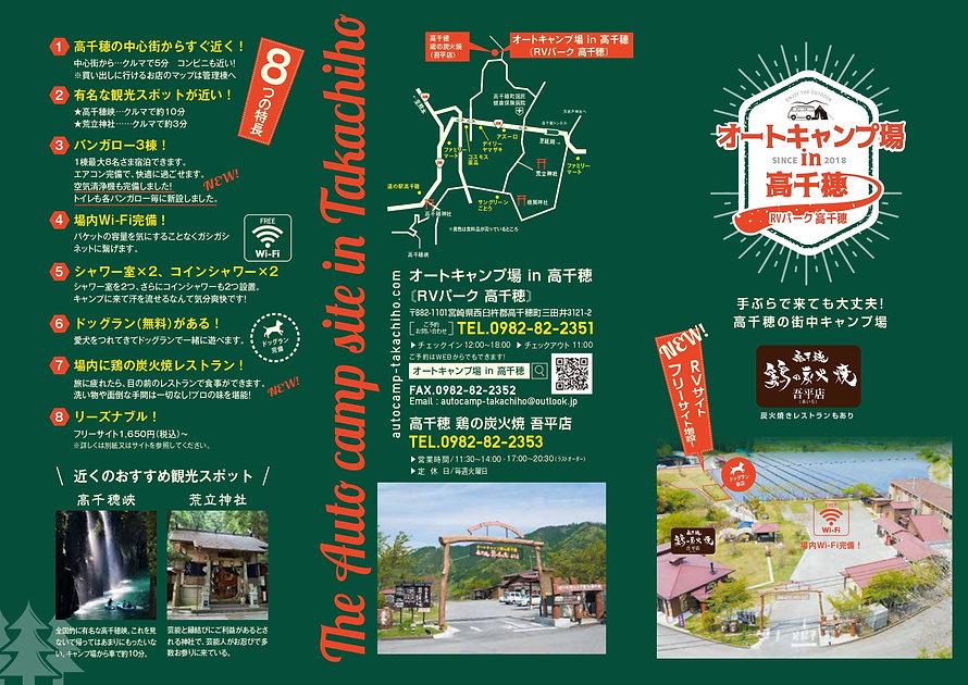 高千穂キャンプ 新パンフ6.4_page-0002.jpg