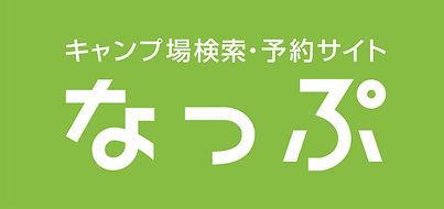 なっぷ 画像.jpg