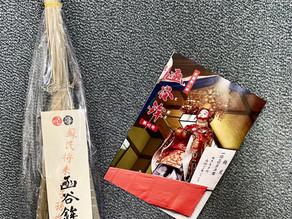 粽 〜祇園會〜