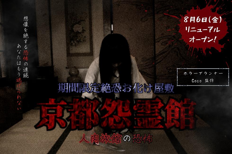 京都怨霊館 人肉旅館の恐怖メイン画像 (2).png