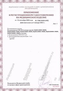 Сертификат2.png