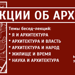 Цикл лекций В.И. Жердева «Я и архитектура»