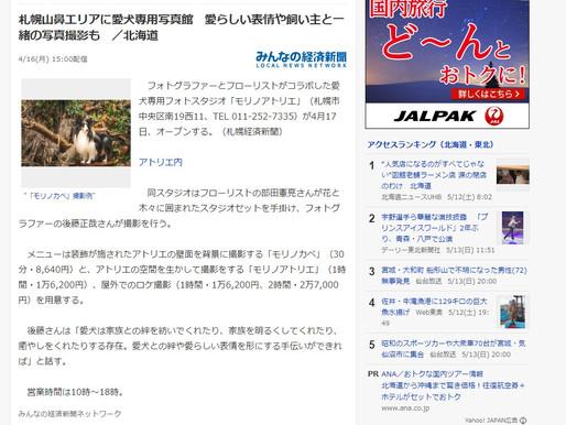 Yahoo!ニュースに掲載されました