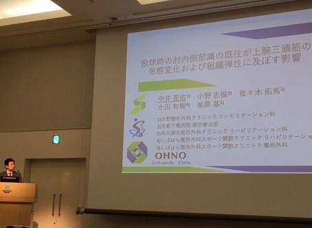 【第30回日本臨床スポーツ医学会】