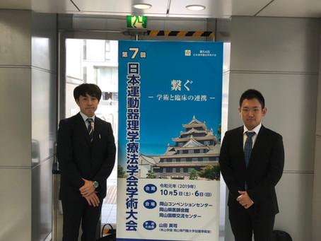【第7回日本運動器理学療法学会学術大会】