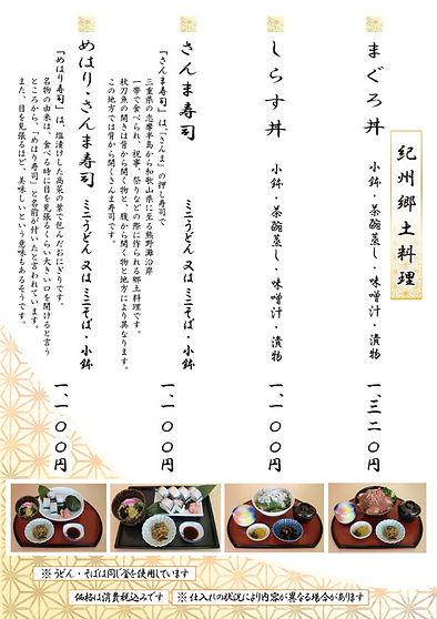 紀州郷土料理