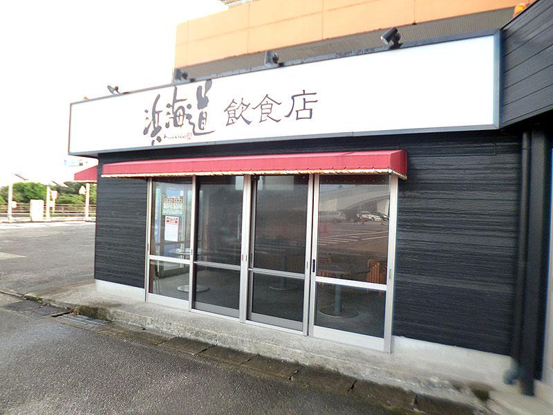 飲食店 浜海道