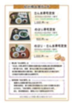 kyoudosyoku_lunch.jpg