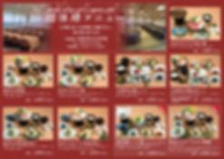 dantai_menu2019.jpg