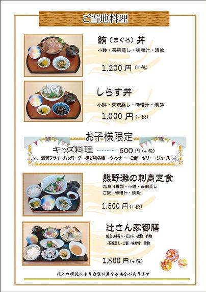 2020gotouchi_ryouri.jpg