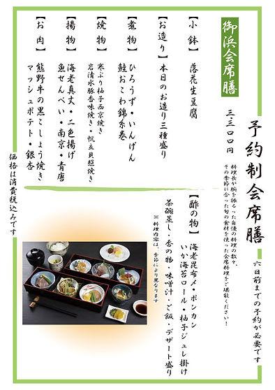 yoyaku_kaiseki.jpg