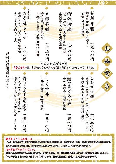 202103oshinagaki.jpg