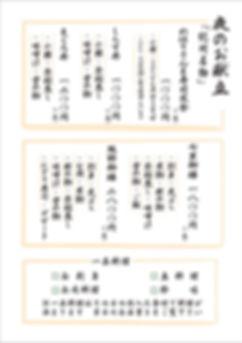 191004diner_menu.jpg