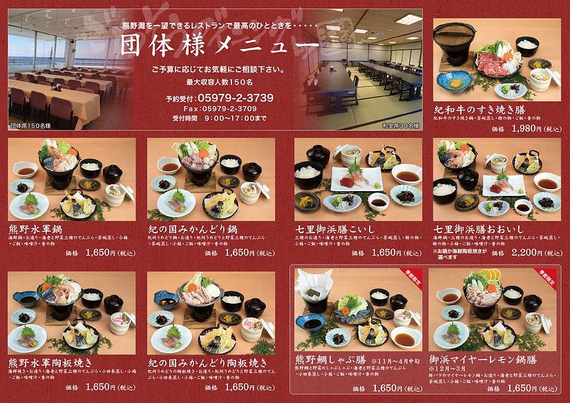 dantai_menu202002.jpg