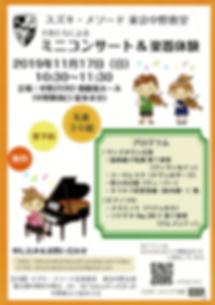 スズキ・メソード 東京中野支部 楽器体験会&ミニコンサート