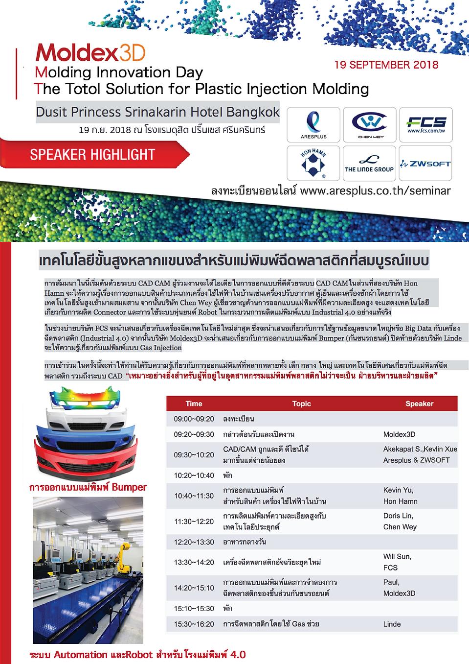 Molding innovation seminar 19_Sep 2018 -