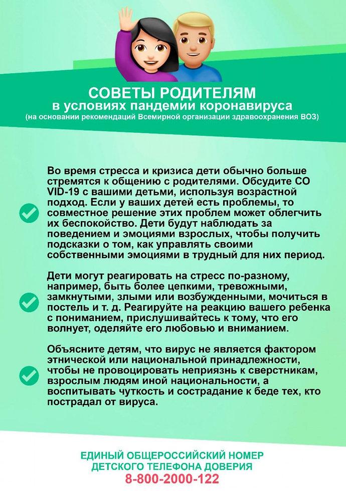 Советы_родителям_в_условиях_короновируса