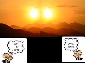 מהו זמן 'בין הערביים' ? האם יש יותר מערב אחד? מהו 'בין השמשות' ? ומה ההבדל ביניהם ?