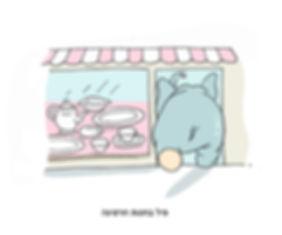 פיל בחנות חרסינה