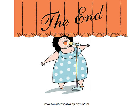 זה לא נגמר עד שהגברת השמנה שרה