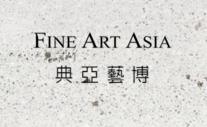 FINE ART ASIA 2018