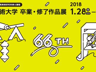 東京藝術大学卒業・修了作品展