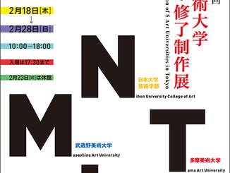 平成27年度 第39回 東京五美術大学連合卒業・修了制作展