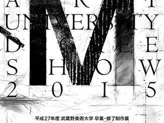 平成27年度 武蔵野美術大学 卒業・修了制作展