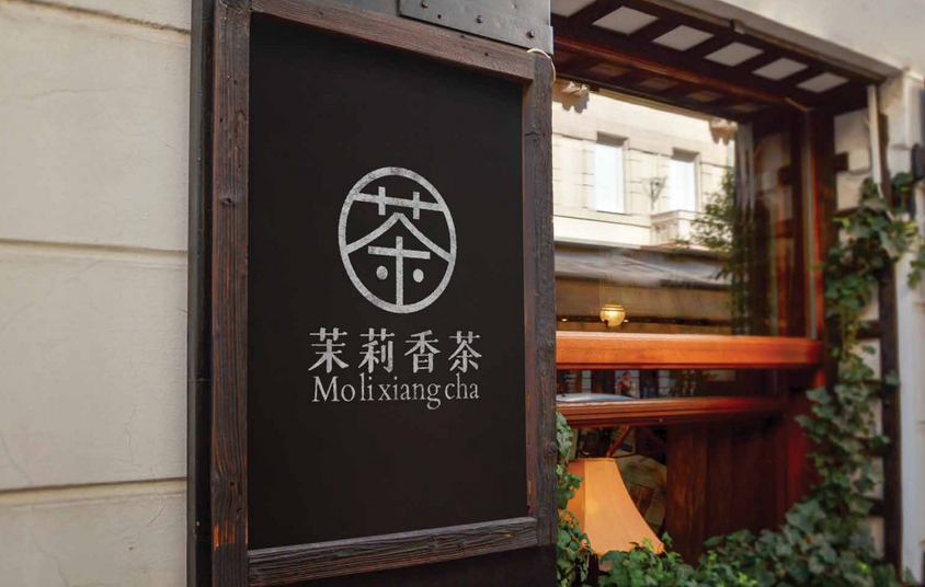 Mo li xiang cha Store Front Design