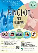 kingdom-2020_a5_raksul_fin_ol_l.jpg