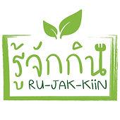 รู้จักกิน logo.jpg