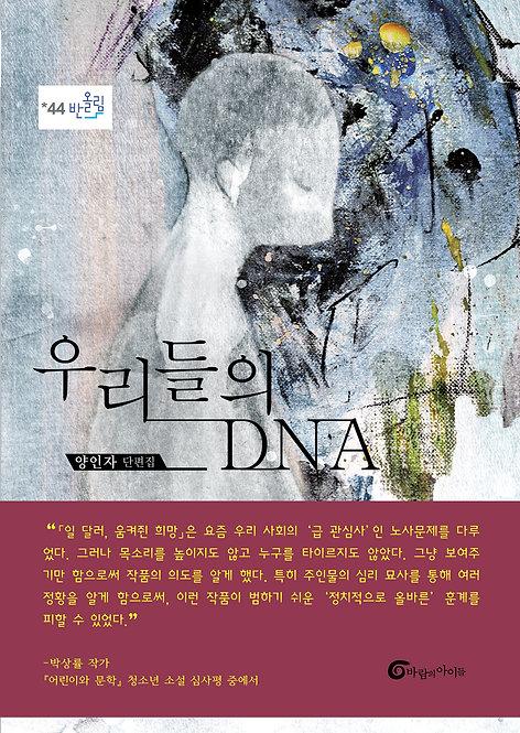 우리들의 DNA | 양인자 단편집