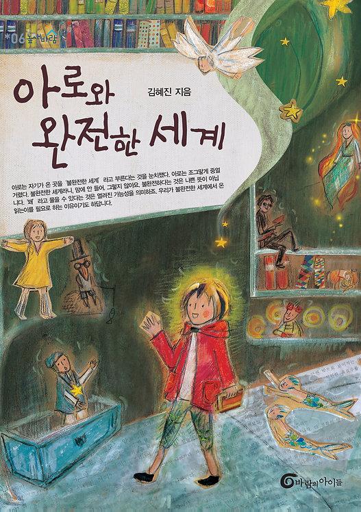 아로와 완전한 세계 '완전한 세계의 이야기 1'