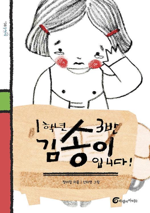 1학년 3반 김송이 입니다!