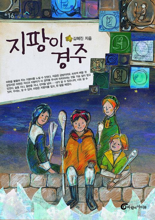 지팡이 경주 '완전한 세계의 이야기 2'