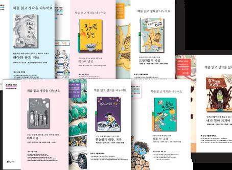 바람의아이들이 제작한 독서지도안 7종 소개