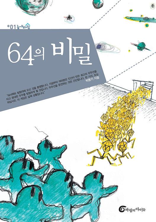 64의 비밀