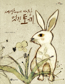 세상에서 가장 멋진 토끼