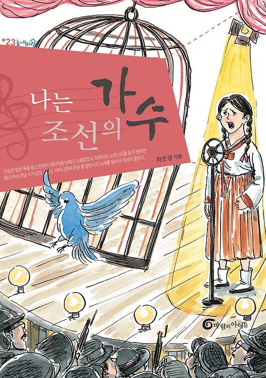 나는 조선의 가수다