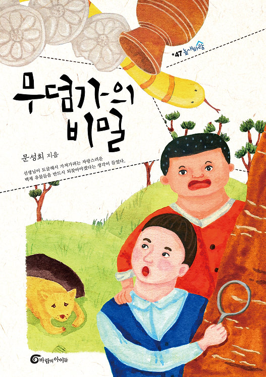 무덤가의 비밀 _ 문성희