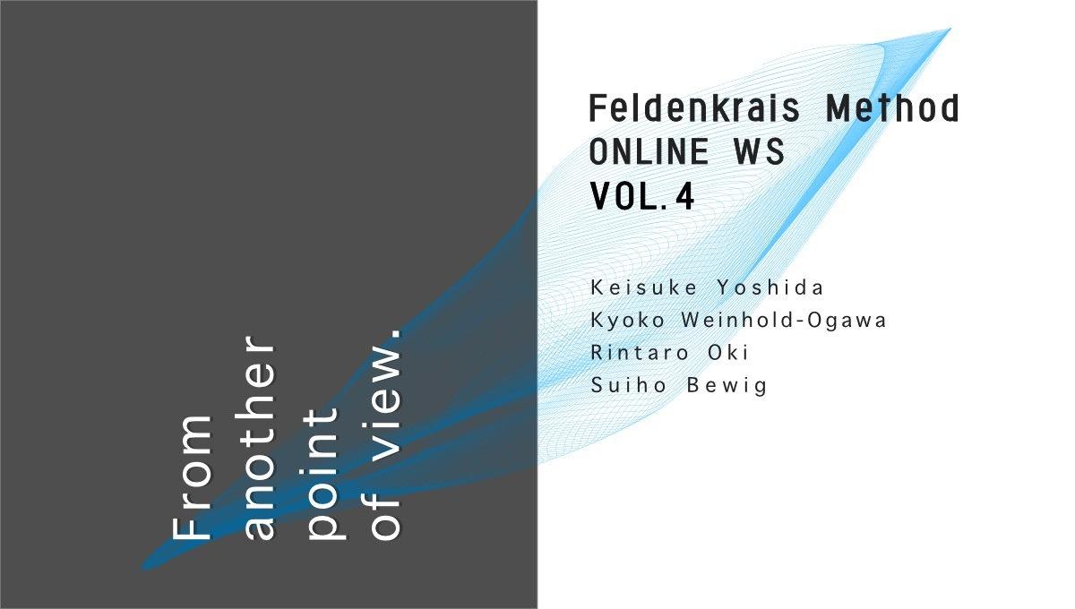 フェルデンクライス オンラインワークショップ vol.4