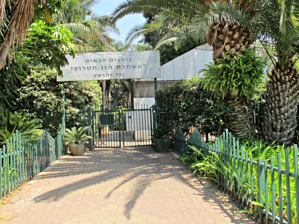 Tropical Garden (in Park HaYarkon)