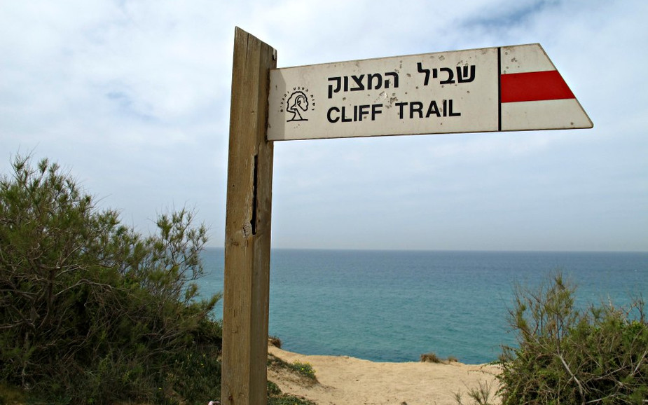 Path in Sharon Beach National Park