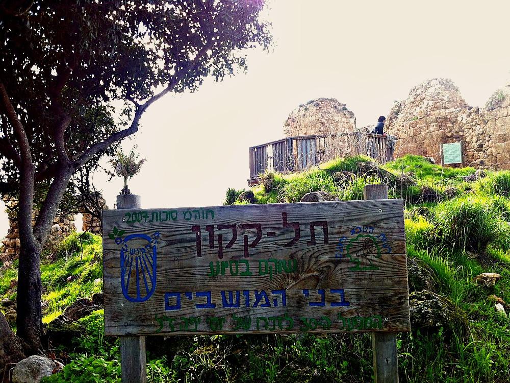 Tel Qaqun (Kakun)