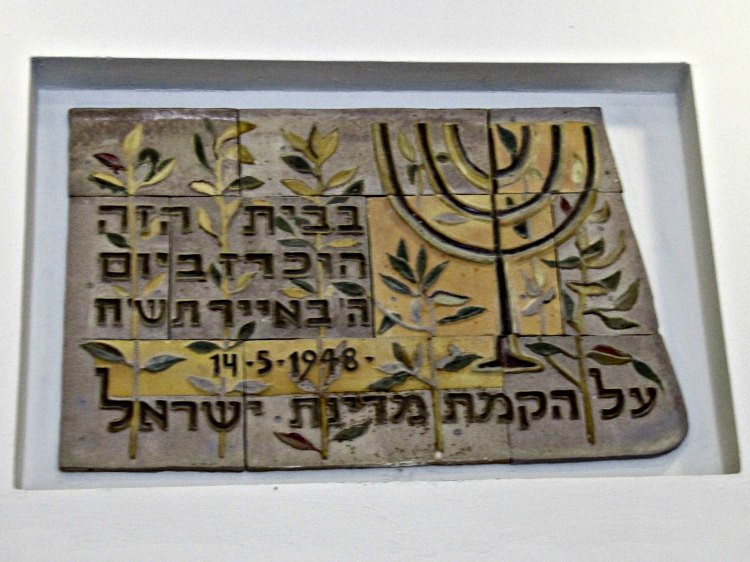 Independence Hall Tel Aviv